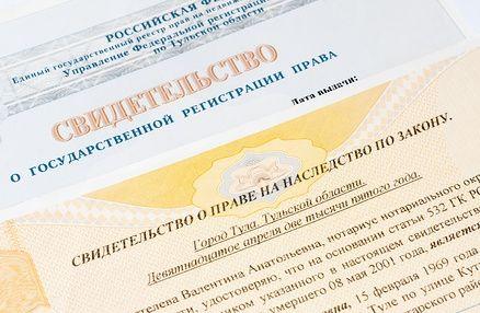 Регистрация свидетельства на наследство