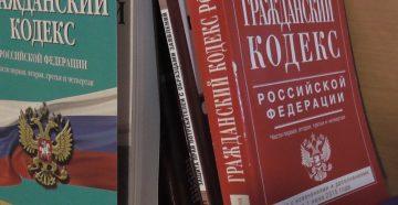 Оформление дарственной согласно Гражданского кодекса РФ
